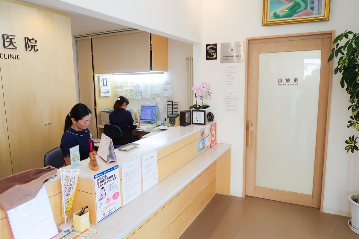札幌の清田・里塚 歯医者 葭内(よしうち)歯科医院